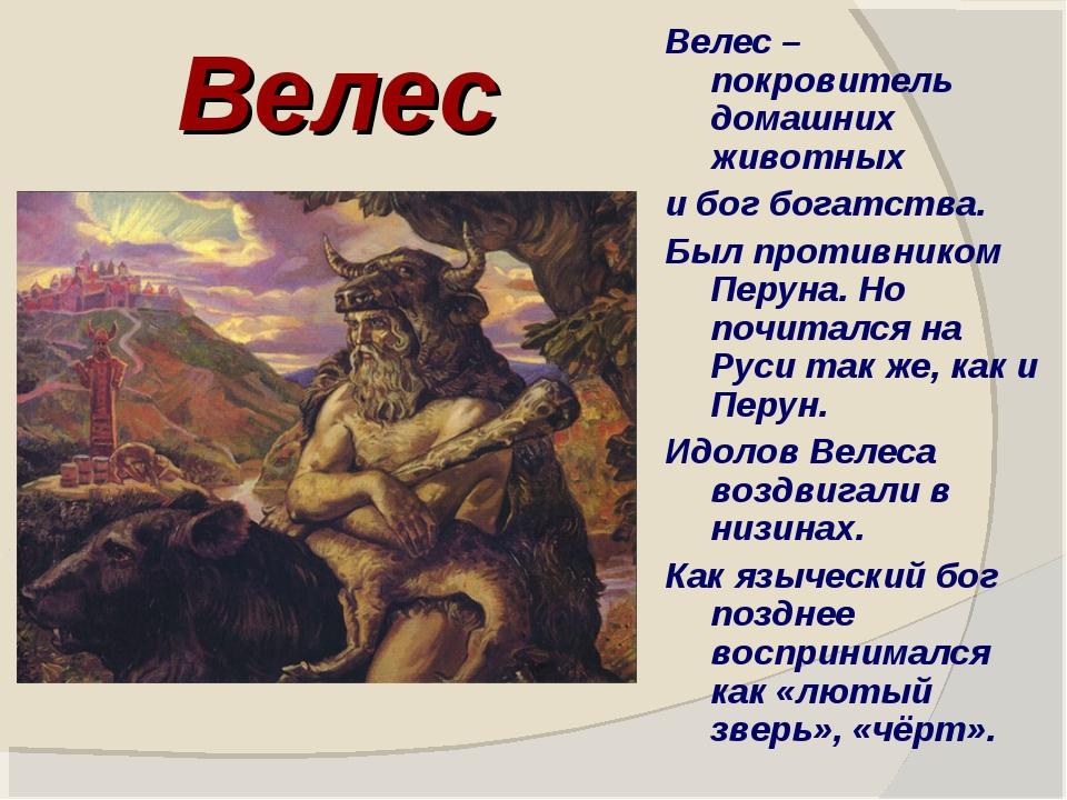 Велес Велес – покровитель домашних животных и бог богатства. Был противником...
