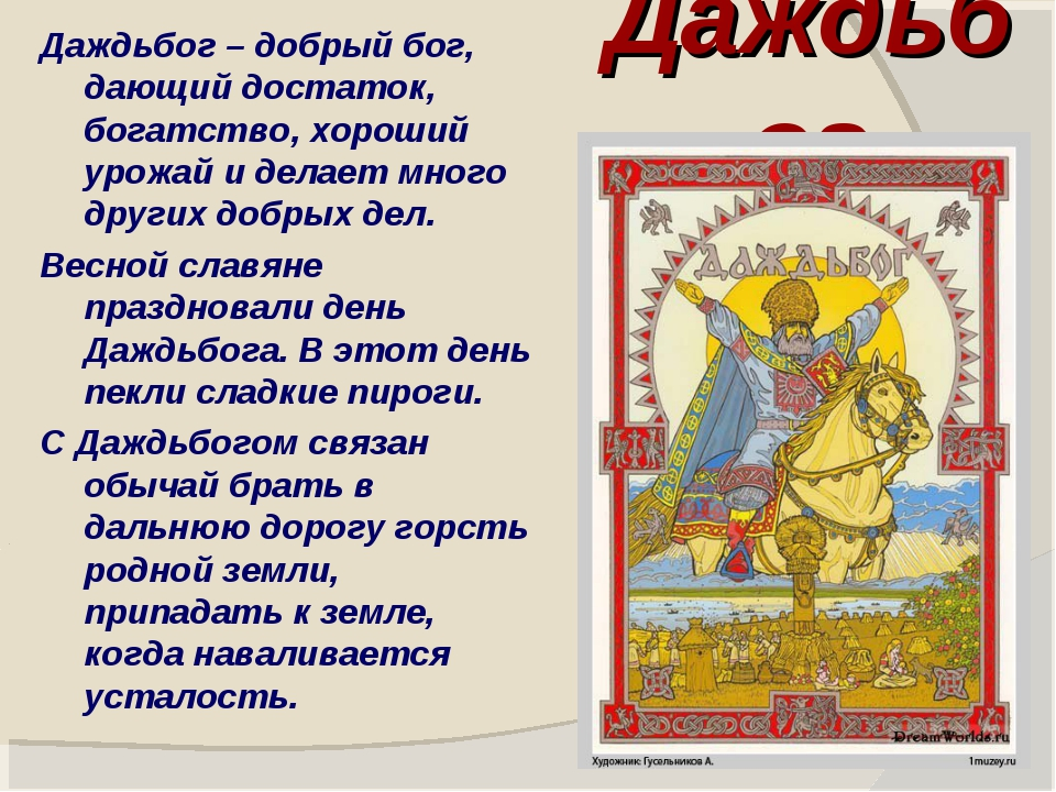 Даждьбог Даждьбог – добрый бог, дающий достаток, богатство, хороший урожай и...