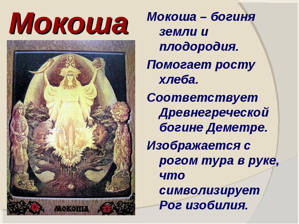 Мокоша Мокоша – богиня земли и плодородия. Помогает росту хлеба. Соответствуе...