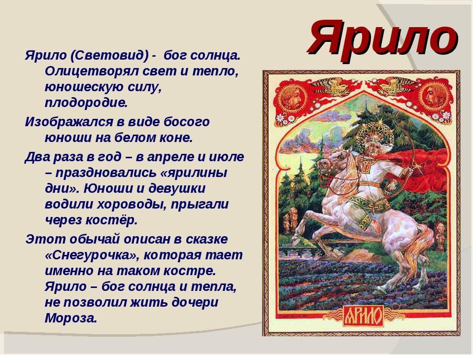 Ярило Ярило (Световид) - бог солнца. Олицетворял свет и тепло, юношескую силу...