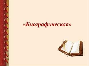 «Биографическая»
