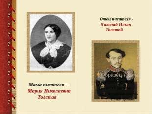 Мама писателя – Мария Николаевна Толстая Отец писателя - Николай Ильич Толстой