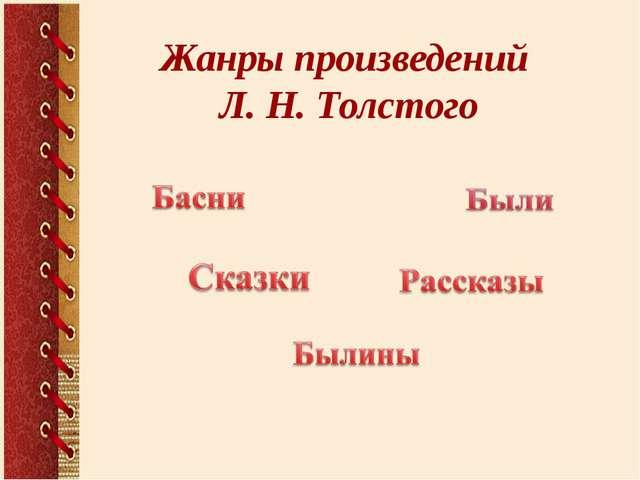 Жанры произведений Л. Н. Толстого