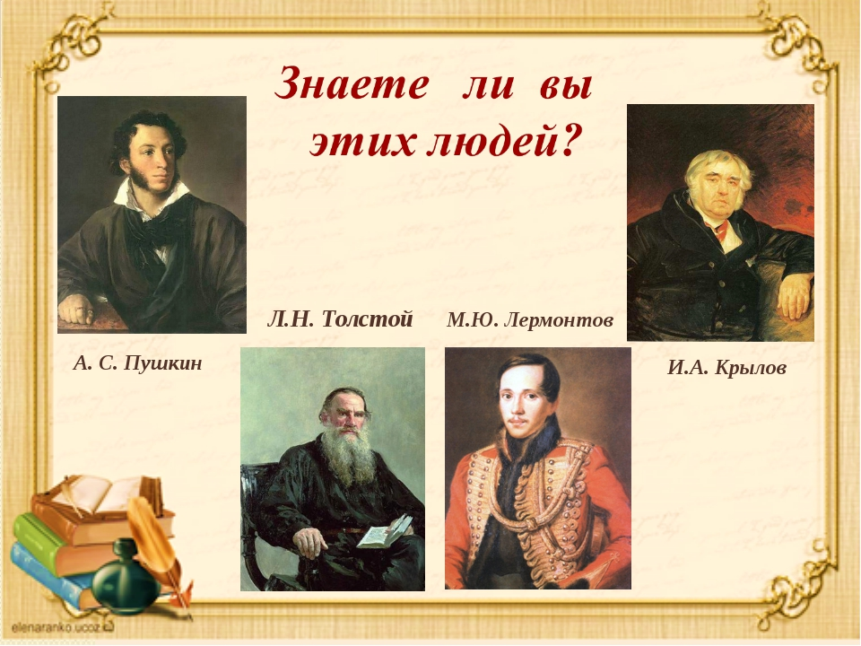 А. С. Пушкин М.Ю. Лермонтов Л.Н. Толстой И.А. Крылов