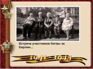 Встреча участников битвы за Берлин...