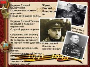 Недаром Первый Белорусский Громил оплот германо-прусский– Гнездо зачинщиков