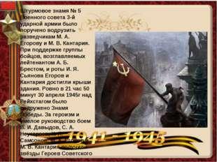 Штурмовое знамя № 5 Военного совета 3-й ударной армии было поручено водрузить