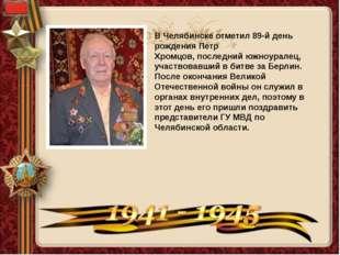 В Челябинске отметил 89-й день рождения Петр Хромцов,последний южноуралец, у