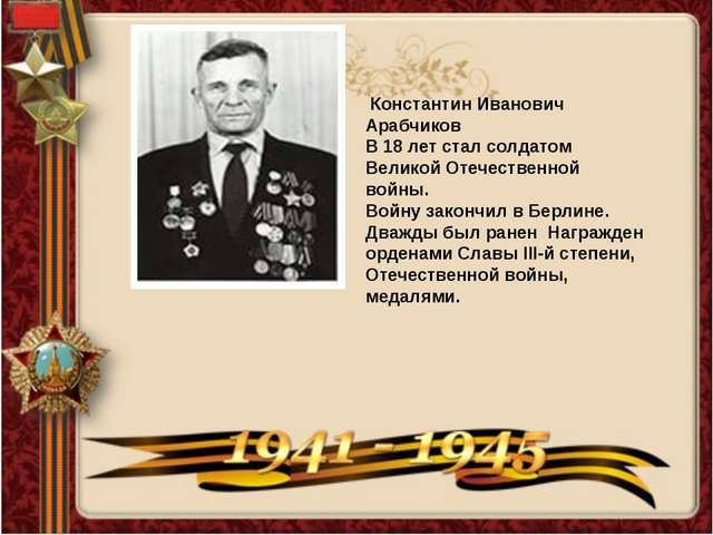 Константин Иванович Арабчиков В 18 лет стал солдатом Великой Отечественной в...