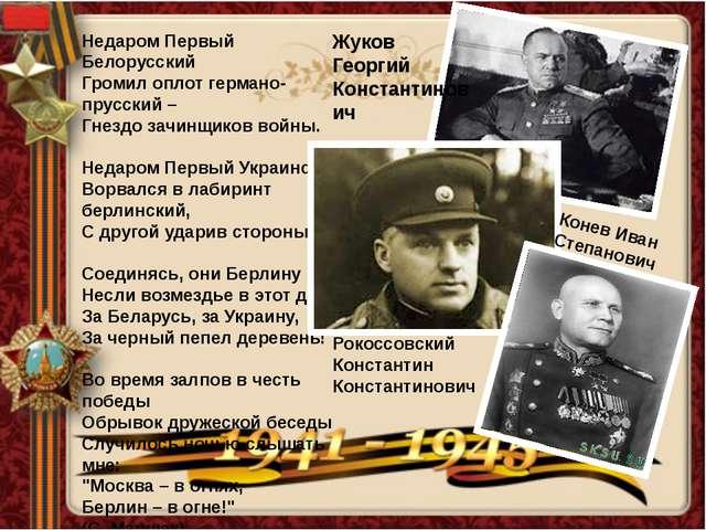 Недаром Первый Белорусский Громил оплот германо-прусский– Гнездо зачинщиков...