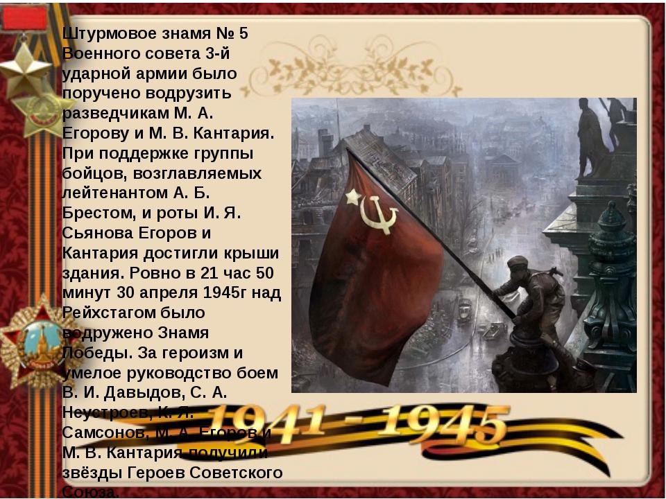 Штурмовое знамя № 5 Военного совета 3-й ударной армии было поручено водрузить...