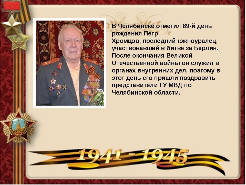 В Челябинске отметил 89-й день рождения Петр Хромцов,последний южноуралец, у...