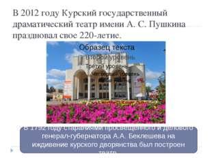 В 2012 году Курский государственный драматический театр имени А. С. Пушкина п