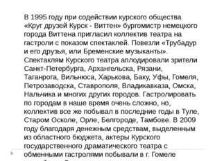 В 1995 году при содействии курского общества «Круг друзей Курск - Виттен» бур