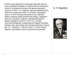 А. П. Буренко В 2002 году комитетом по культуре Курской области была учрежден