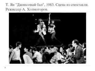 """Т. Ян """"Джинсовый бал"""", 1983. Сцена из спектакля. Режиссер А. Холмогоров."""