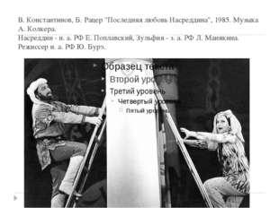 """В. Константинов, Б. Рацер """"Последняя любовь Насреддина"""", 1985. Музыка А. Колк"""