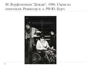 """М. Ворфоломеев """"Дожди"""", 1986. Сцена из спектакля. Режиссер н. а. РФ Ю. Бурэ."""