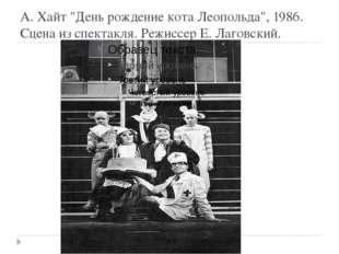 """А. Хайт """"День рождение кота Леопольда"""", 1986. Сцена из спектакля. Режиссер Е."""