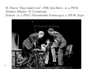 "М. Пьюзо ""Крестный отец"", 1988. Дон Вито - н. а. РФ В. Ломако, Мария - Н. Гул"