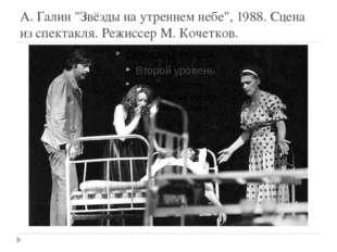 """А. Галин """"Звёзды на утреннем небе"""", 1988. Сцена из спектакля. Режиссер М. Коч"""