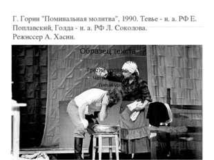"""Г. Горин """"Поминальная молитва"""", 1990. Тевье - н. а. РФ Е. Поплавский, Голда -"""