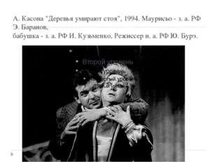 """А. Касона """"Деревья умирают стоя"""", 1994. Маурисьо - з. а. РФ Э. Баранов, бабуш"""