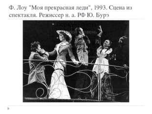 """Ф. Лоу """"Моя прекрасная леди"""", 1993. Сцена из спектакля. Режиссер н. а. РФ Ю."""