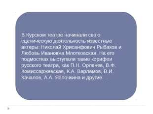 В Курском театре начинали свою сценическую деятельность известные актеры: Ни