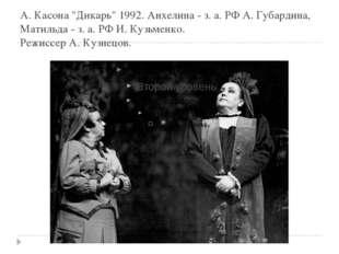 "А. Касона ""Дикарь"" 1992. Анхелина - з. а. РФ А. Губардина, Матильда - з. а. Р"