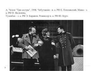 "А. Чехов ""Три сестры"", 1998. Чебутыкин - н. а. РФ Е. Поплавский, Маша - з. а."