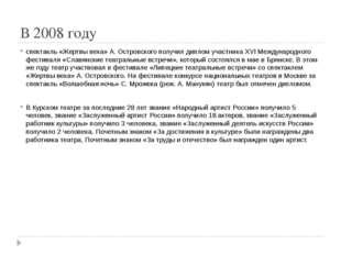 В 2008 году спектакль «Жертвы века» А. Островского получил диплом участника X