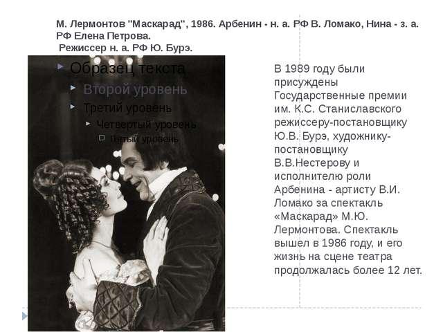 "М. Лермонтов ""Маскарад"", 1986. Арбенин - н. а. РФ В. Ломако, Нина - з. а. РФ..."