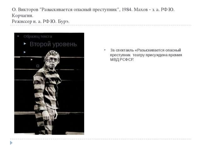 """О. Викторов """"Разыскивается опасный преступник"""", 1984. Махов - з. а. РФ Ю. Кор..."""