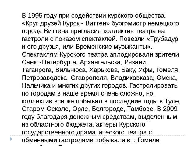В 1995 году при содействии курского общества «Круг друзей Курск - Виттен» бур...