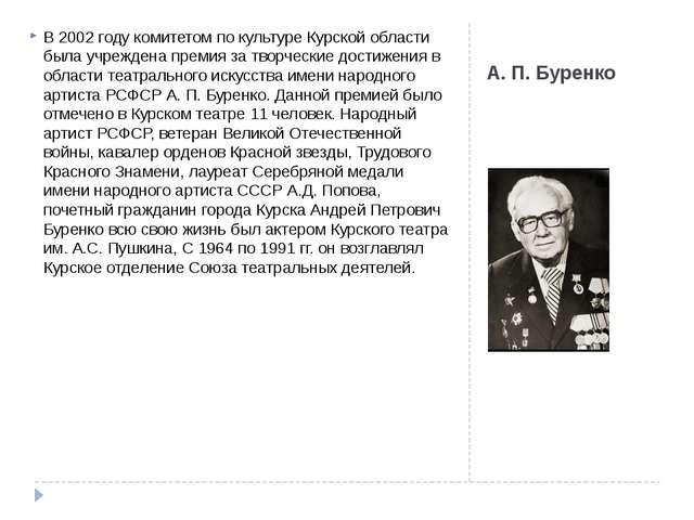 А. П. Буренко В 2002 году комитетом по культуре Курской области была учрежден...