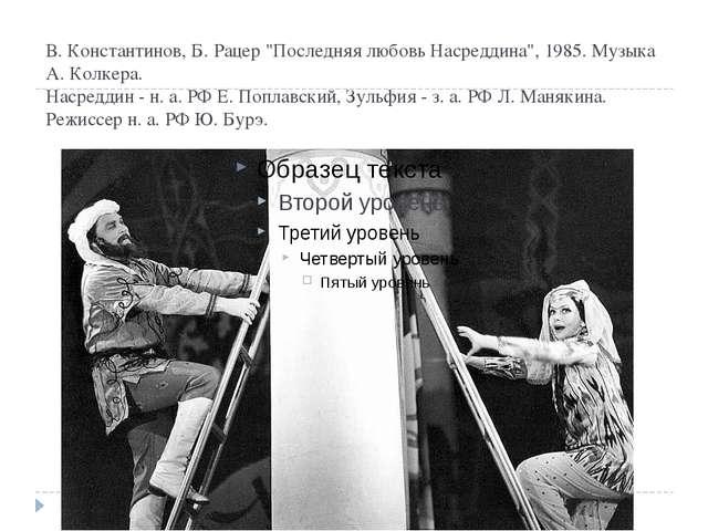 """В. Константинов, Б. Рацер """"Последняя любовь Насреддина"""", 1985. Музыка А. Колк..."""