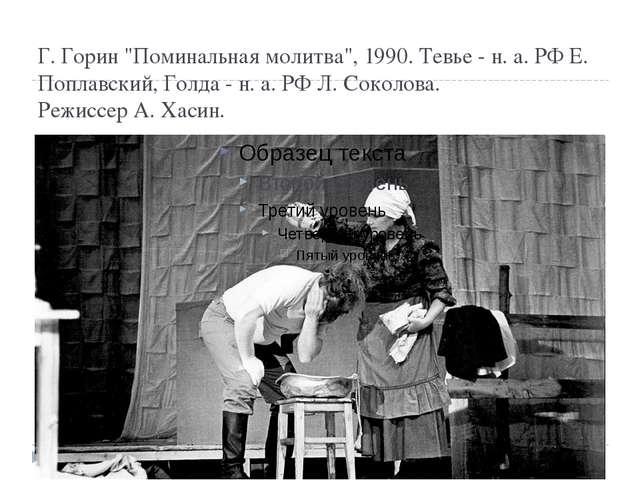 """Г. Горин """"Поминальная молитва"""", 1990. Тевье - н. а. РФ Е. Поплавский, Голда -..."""