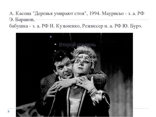 """А. Касона """"Деревья умирают стоя"""", 1994. Маурисьо - з. а. РФ Э. Баранов, бабуш..."""