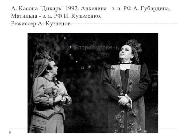 "А. Касона ""Дикарь"" 1992. Анхелина - з. а. РФ А. Губардина, Матильда - з. а. Р..."
