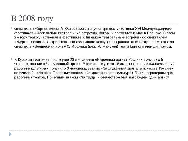В 2008 году спектакль «Жертвы века» А. Островского получил диплом участника X...
