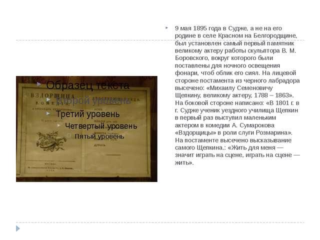 9 мая 1895 года в Судже, а не на его родине в селе Красном на Белгородщине,...