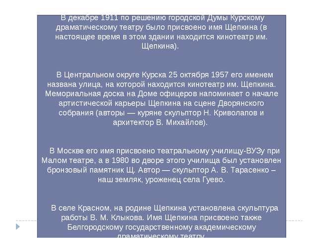 В декабре 1911 по решению городской Думы Курскому драматическому театру было...