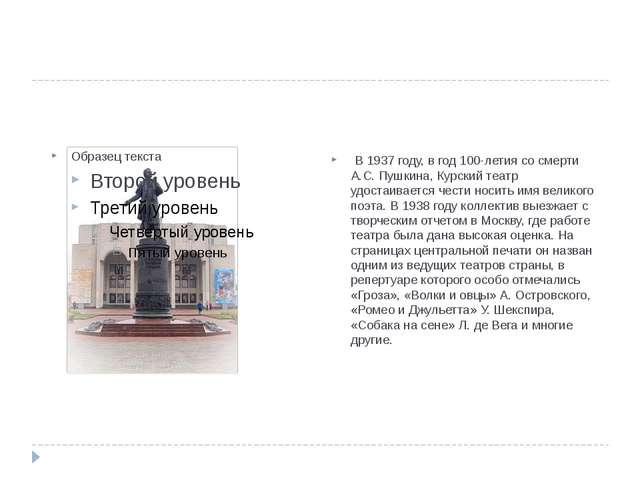 В 1937 году, в год 100-летия со смерти А.С. Пушкина, Курский театр удостаива...
