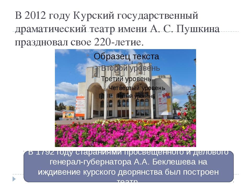 В 2012 году Курский государственный драматический театр имени А. С. Пушкина п...