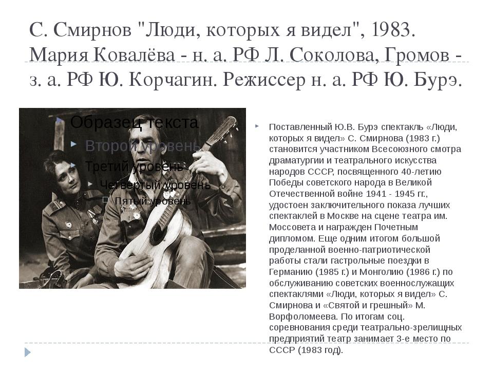 """С. Смирнов """"Люди, которых я видел"""", 1983. Мария Ковалёва - н. а. РФ Л. Соколо..."""