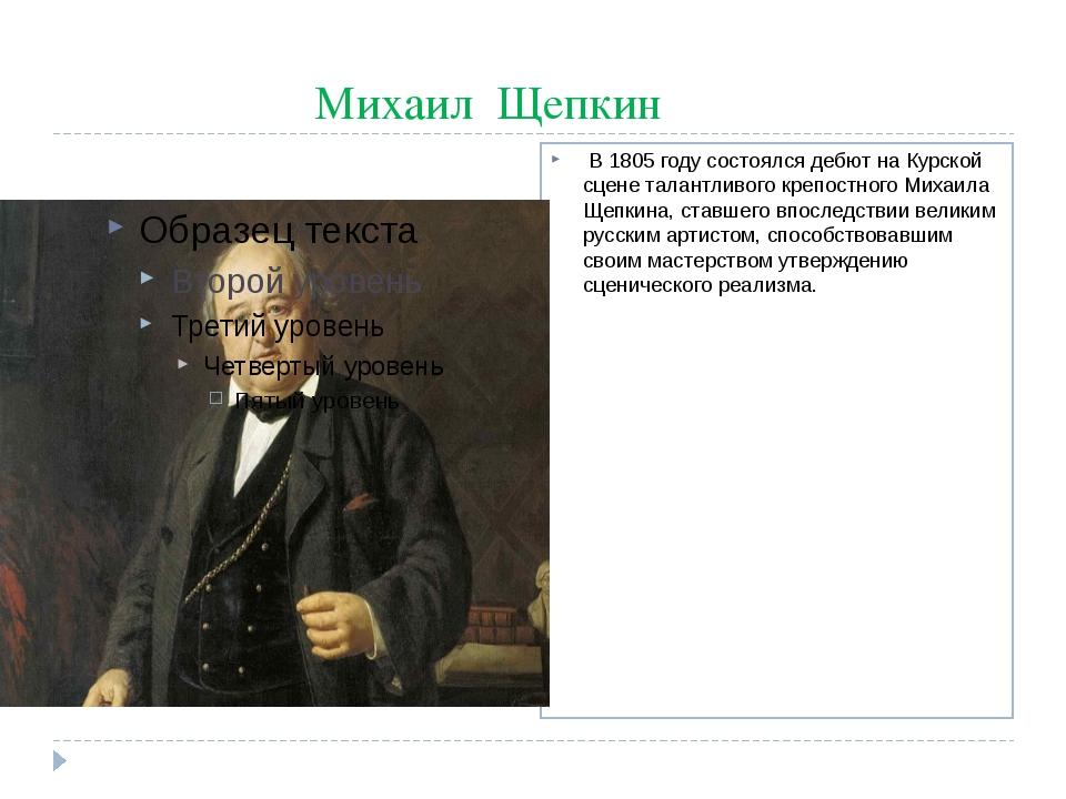 Михаил Щепкин В 1805 году состоялся дебют на Курской сцене талантливого креп...