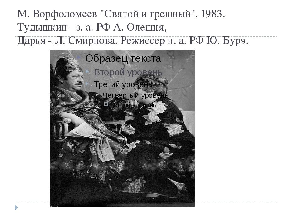 """М. Ворфоломеев """"Святой и грешный"""", 1983. Тудышкин - з. а. РФ А. Олешня, Дарья..."""