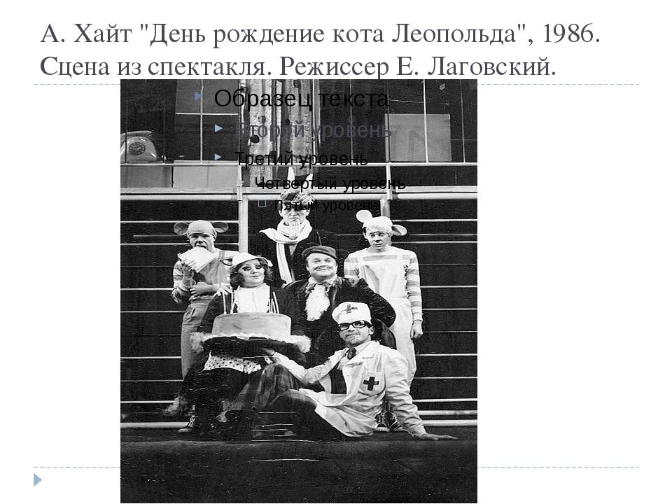 """А. Хайт """"День рождение кота Леопольда"""", 1986. Сцена из спектакля. Режиссер Е...."""