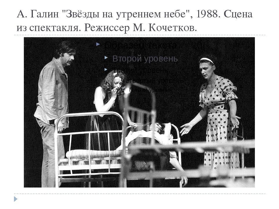 """А. Галин """"Звёзды на утреннем небе"""", 1988. Сцена из спектакля. Режиссер М. Коч..."""